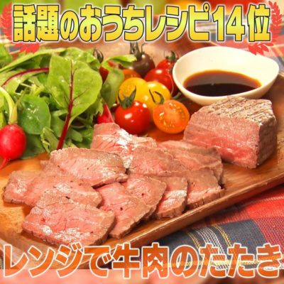 家事ヤロウ 簡単おうちレシピ 第14位 レンジで牛肉のたたき