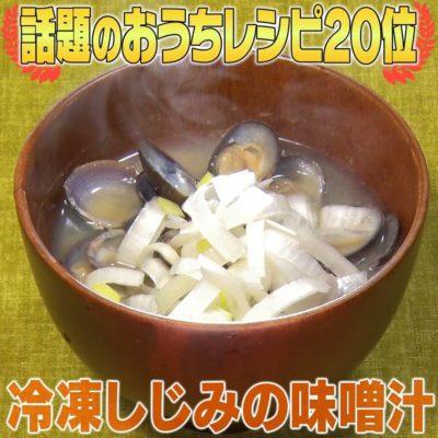 家事ヤロウ 簡単おうちレシピ 第20位 冷凍しじみの味噌汁