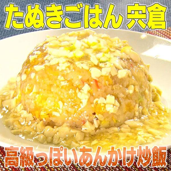 家事ヤロウ レシピ シェアハウス料理番 たぬきごはん宍倉 高級っぽいあんかけ炒飯
