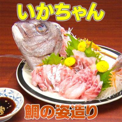 家事ヤロウ レシピ シェアハウス料理番 いかちゃん 鯛の姿造りに合わせる特製ごましょう油