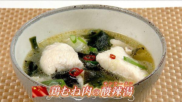 あさイチ 作り方 材料 レシピ クイズとくもり 鶏肉 万能むね肉 酸辣湯