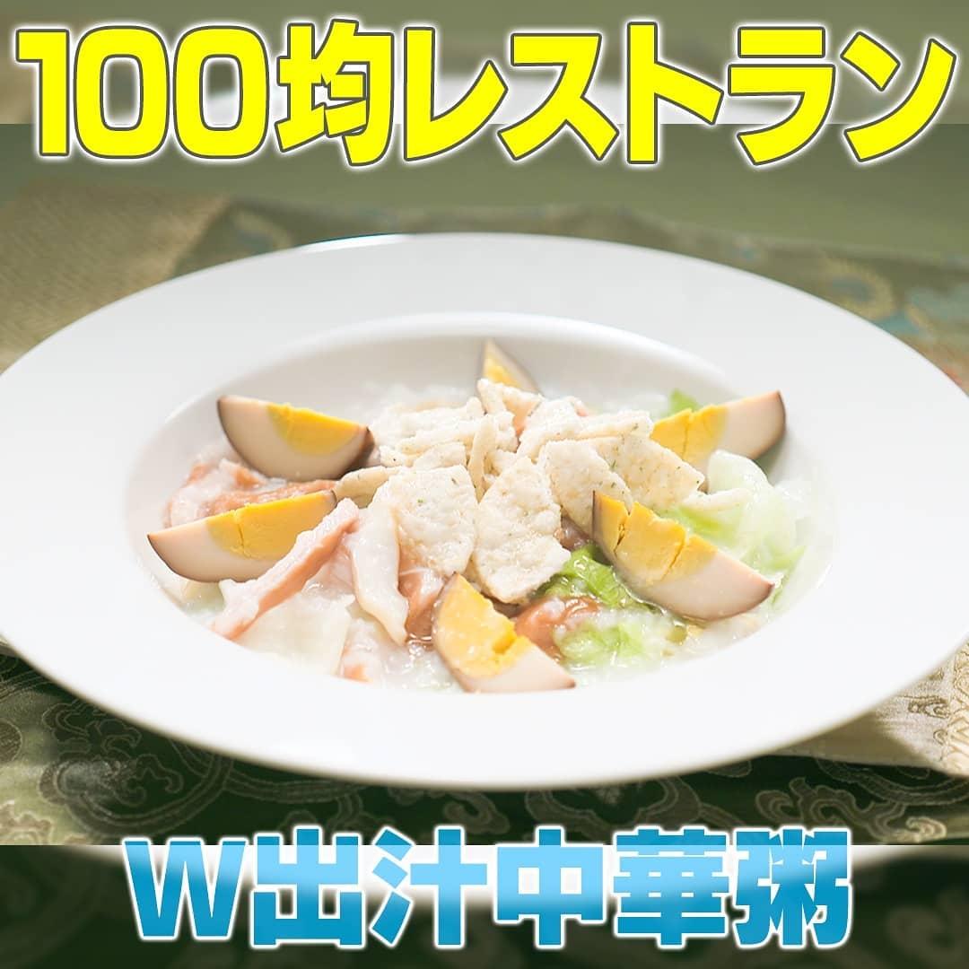 家事ヤロウ 一流シェフ 鯰江真仁 100均食材レシピ W出汁中華粥