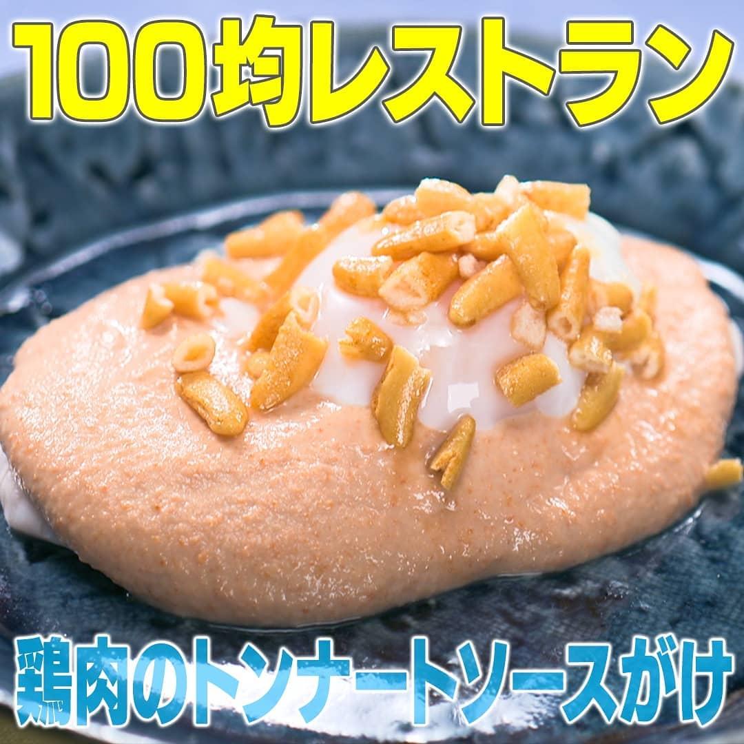 家事ヤロウ 一流シェフ 青堀力 100均食材レシピ 鶏肉のトンナートソースがけ