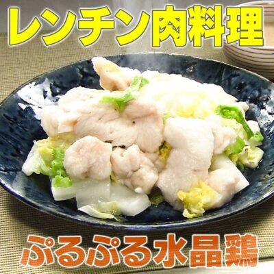 家事ヤロウ レンチン肉料理 北川景子 ぷるぷる水晶鶏