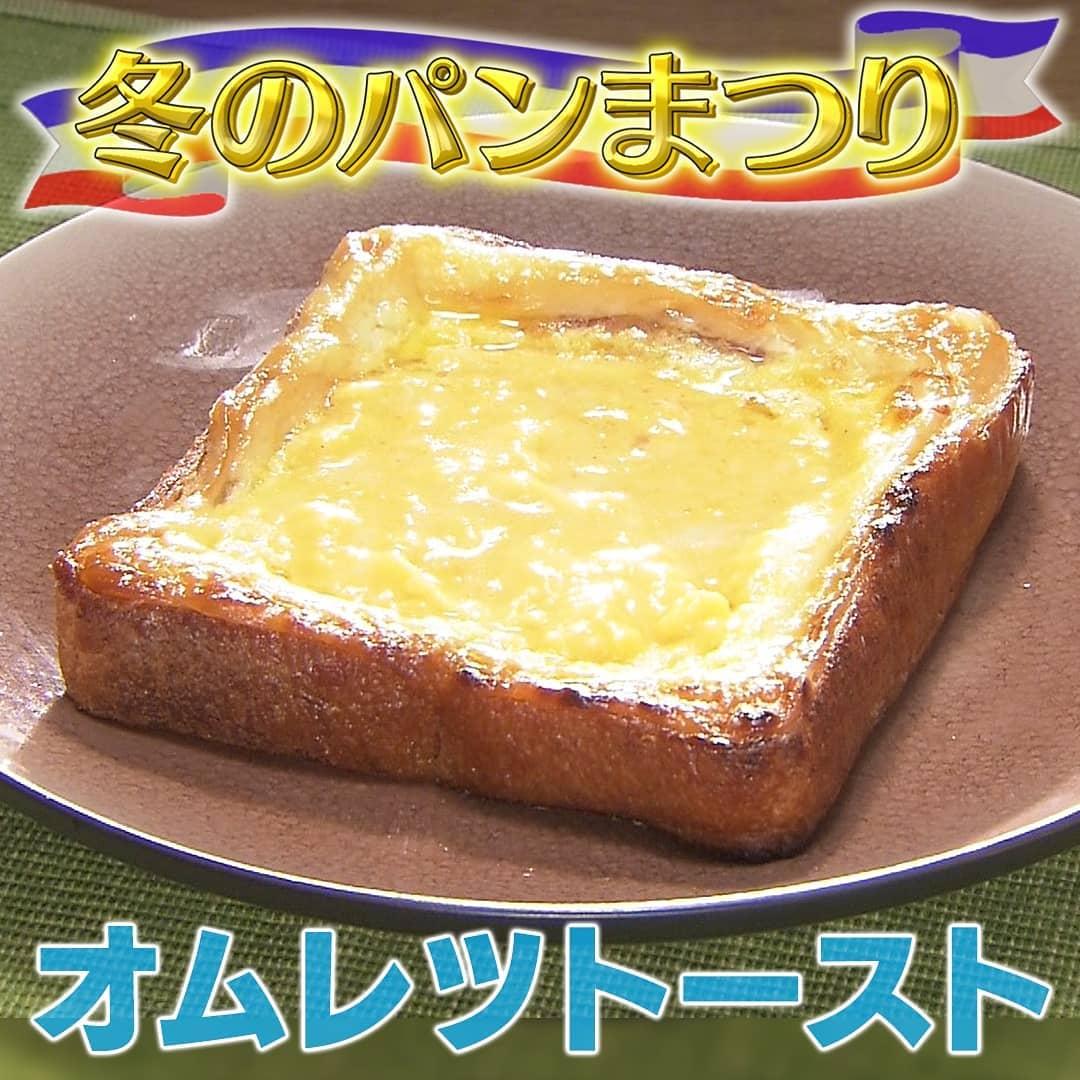 家事ヤロウ 冬のパン祭り オムレツトースト