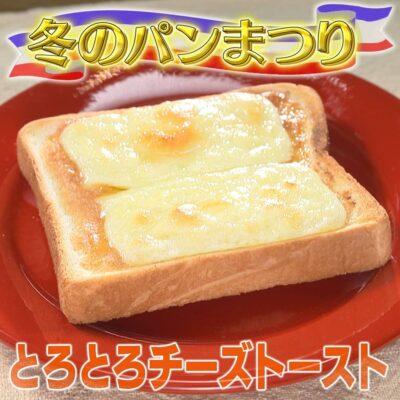 家事ヤロウ 冬のパンまつり とろとろチーズトースト