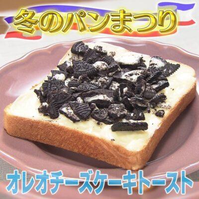 家事ヤロウ 冬のパンまつり オレオチーズケーキトースト