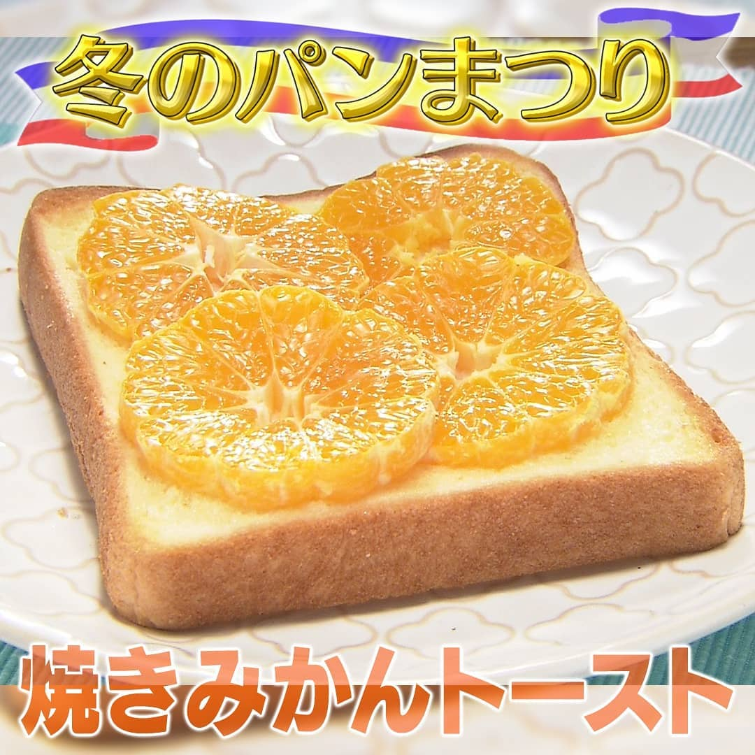 家事ヤロウ 冬のパンまつり 焼きみかんトースト