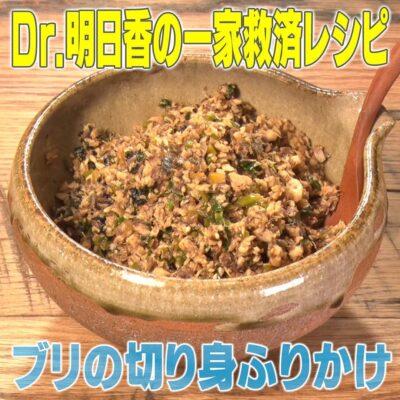 家事ヤロウ 和田明日香 一家救済レシピ ブリの切り身ふりかけ