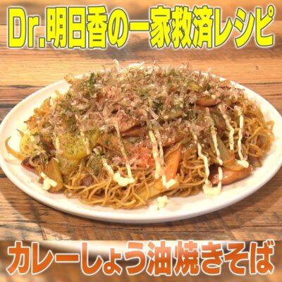 家事ヤロウ 和田明日香 一家救済レシピ カレーしょう油焼きそば