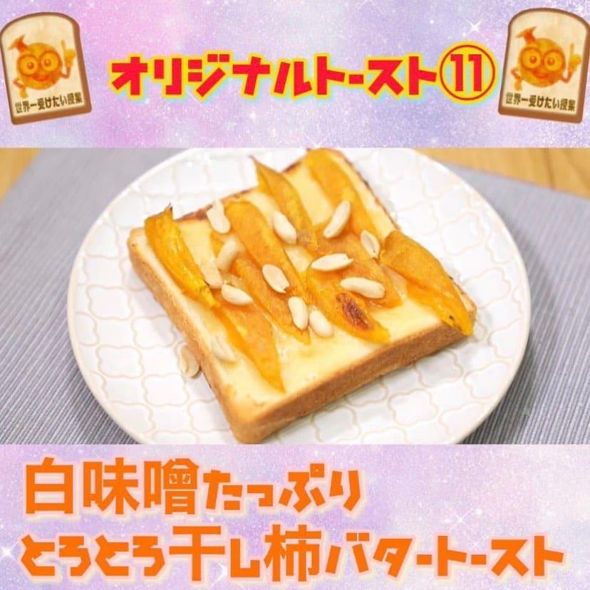 世界一受けたい授業 オリジナルトースト 白味噌たっぷりとろとろ干し柿バタートースト