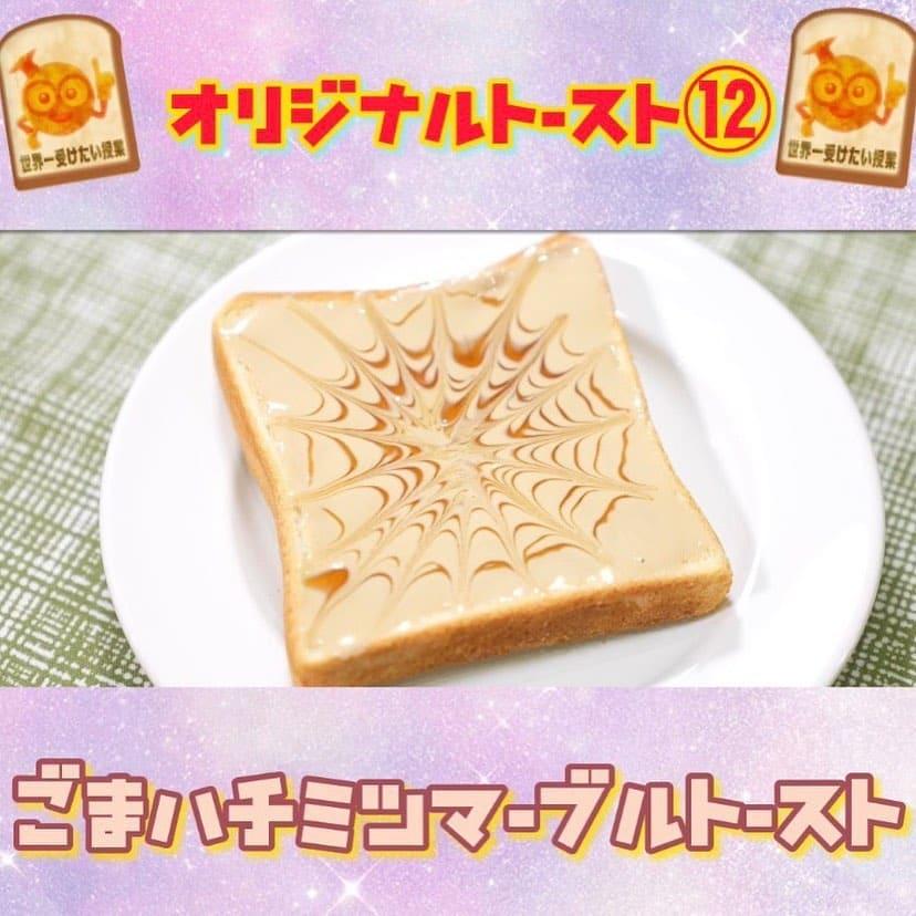 世界一受けたい授業 オリジナルトースト ごまハチミツマーブルトースト