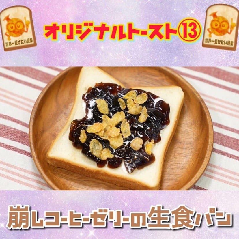 世界一受けたい授業 オリジナルトースト 崩しコーヒーゼリーの生食パン