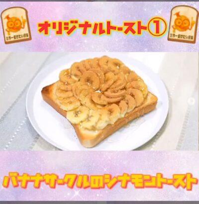 世界一受けたい授業 オリジナルトースト バナナサークルのシナモントースト