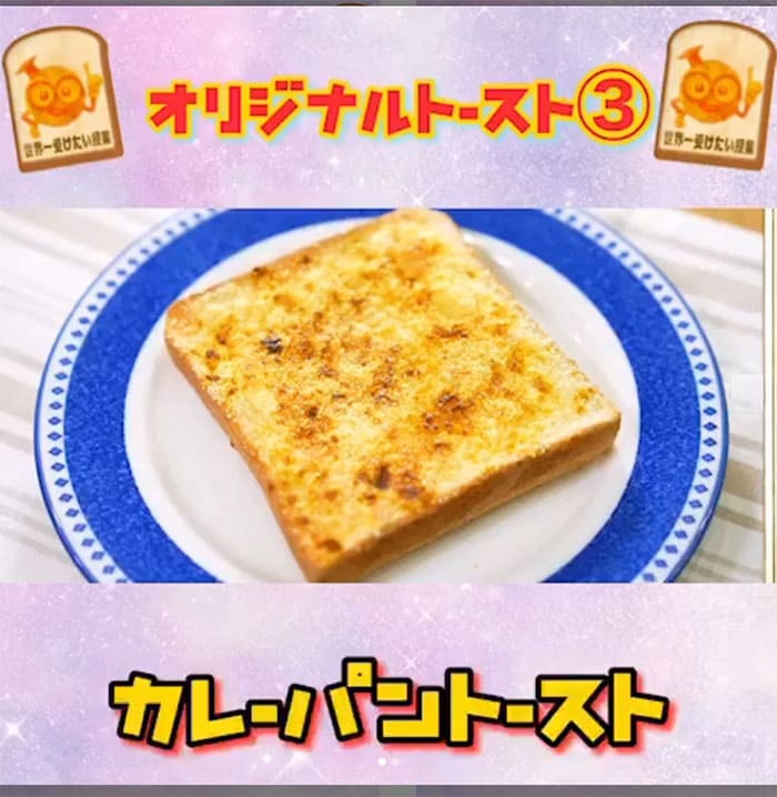 世界一受けたい授業 オリジナルトースト カレーパントースト