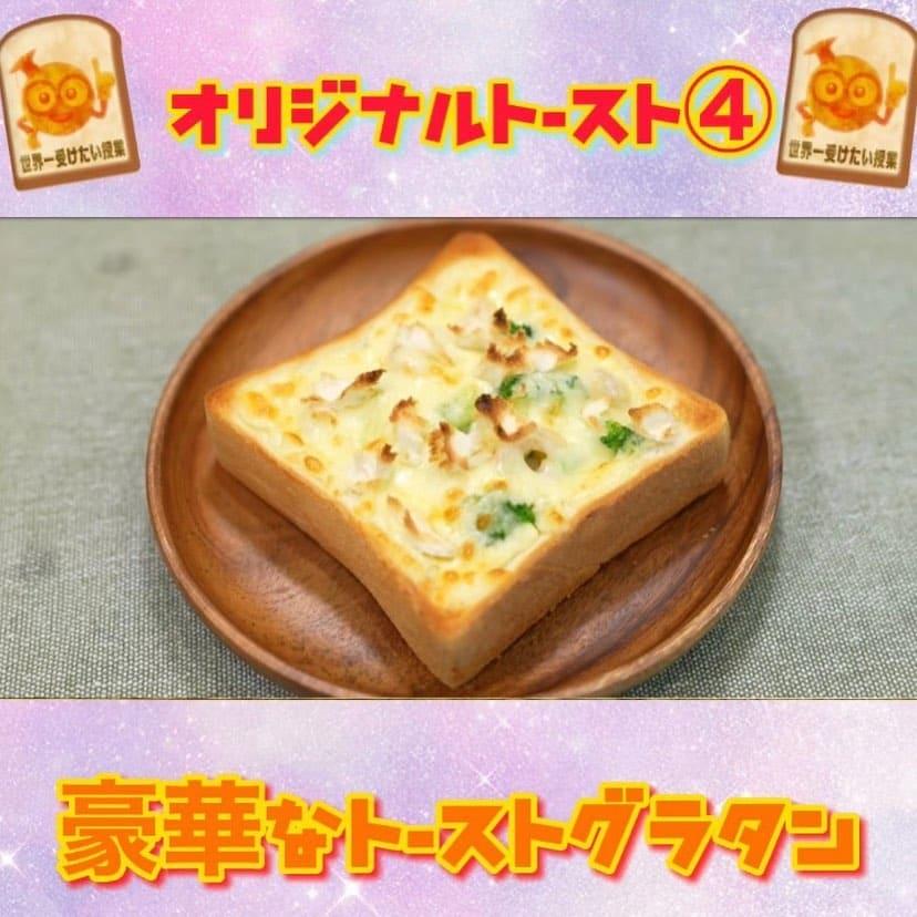 世界一受けたい授業 オリジナルトースト 豪華なトーストグラタン