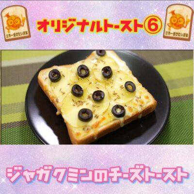 世界一受けたい授業 オリジナルトースト ジャガクミンのチーズトースト