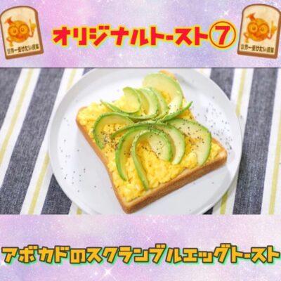 世界一受けたい授業 オリジナルトースト アボカドのスクランブルエッグトースト