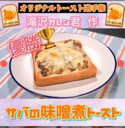 世界一受けたい授業 オリジナルトースト選手権 滝沢カレン サバの味噌煮トースト