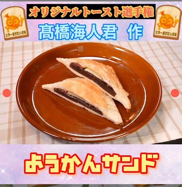 世界一受けたい授業 オリジナルトースト選手権 高橋海人 ようかんサンド