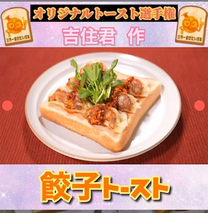 世界一受けたい授業 オリジナルトースト選手権 吉住 餃子トースト