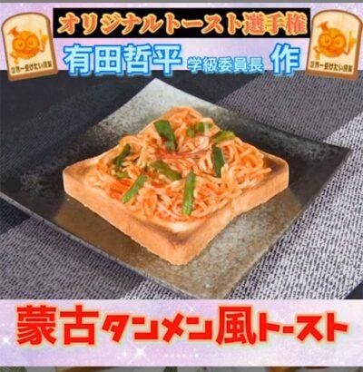 世界一受けたい授業 オリジナルトースト選手権 有田哲平 蒙古タンメン風トースト