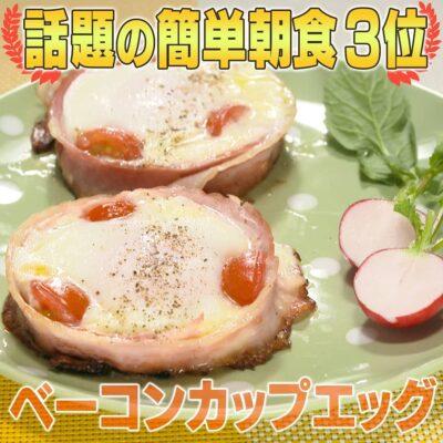 家事ヤロウ 話題の簡単朝食レシピ ベスト20 第3位 ベーコンカップエッグ