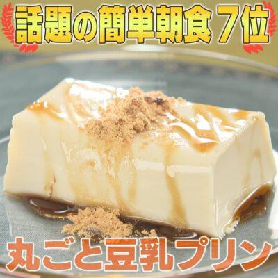 家事ヤロウ 話題の簡単朝食レシピ ベスト20 第7位 丸ごと豆乳プリン