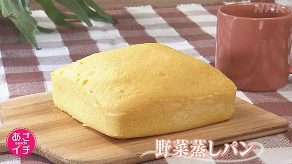 あさイチ 作り方 材料 レシピ クイズとくもり 保存容器 レンチンレシピ ガラス容器 プラスチック容器 野菜蒸しパン