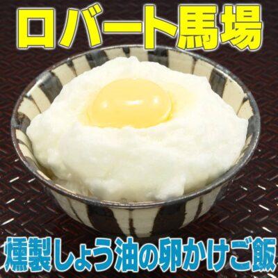 家事ヤロウ ロバート馬場 燻製しょう油の卵かけご飯