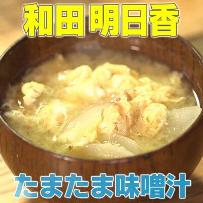 家事ヤロウ 和田明日香 たまたま味噌汁