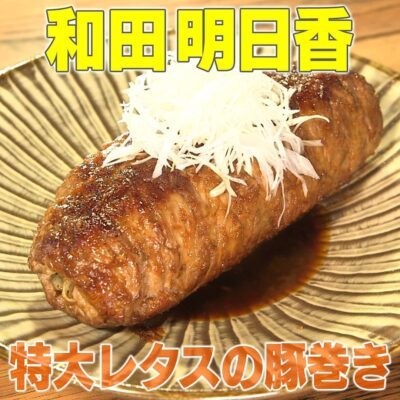 家事ヤロウ 和田明日香 特大レタスの豚巻き