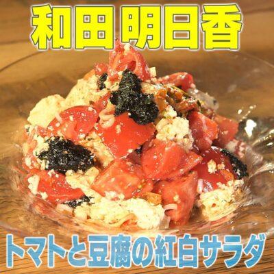 家事ヤロウ 和田明日香 トマトと豆腐の紅白サラダ