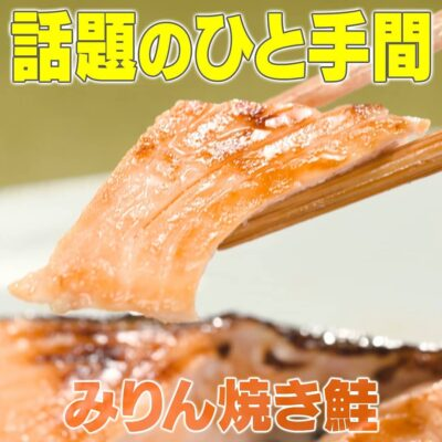 家事ヤロウ 話題のひと手間 みりん焼き鮭