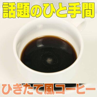 家事ヤロウ 話題のひと手間 ひきたて風コーヒー