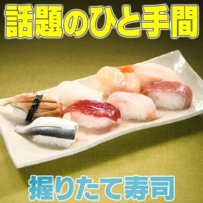 家事ヤロウ 話題のひと手間 握りたて寿司