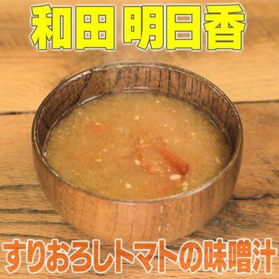 家事ヤロウ 和田明日香 すりおろしトマトの味噌汁