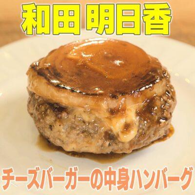 家事ヤロウ 和田明日香 チーズバーガーの中身ハンバーグ