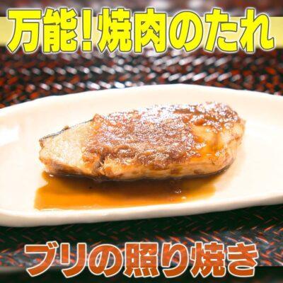 タレ 照り 焼き ぶりの照り焼きのレシピ/作り方:白ごはん.com