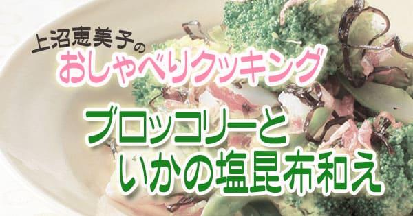 上沼恵美子のおしゃべりクッキング ブロッコリーといかの塩昆布和え