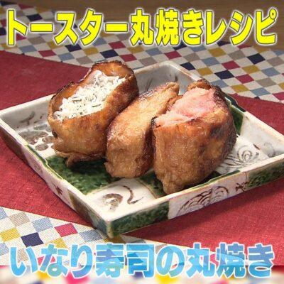 家事ヤロウ トースター丸焼きレシピ いなり寿司の丸焼き