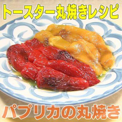 家事ヤロウ トースター丸焼きレシピ パプリカの丸焼き