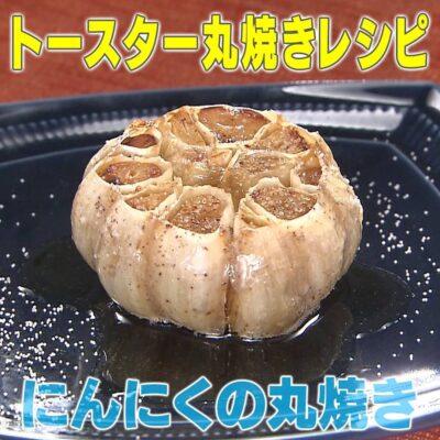 家事ヤロウ トースター丸焼きレシピ にんにくの丸焼き