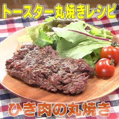 家事ヤロウ トースター丸焼きレシピ ひき肉の丸焼き