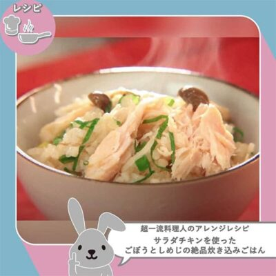 Love It Love It Ranking Arrange Recipe How to Make Salad Chicken Cooked Rice