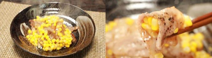 相葉マナブ 旬の産地ごはん 千葉 袖ヶ浦 とうもろこし とうもろこし餡 豚肉