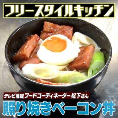 家事ヤロウ フードコーディネーター 松下 照り焼きベーコン丼