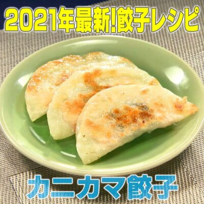 家事ヤロウ 激うま 餃子レシピ カニカマ餃子