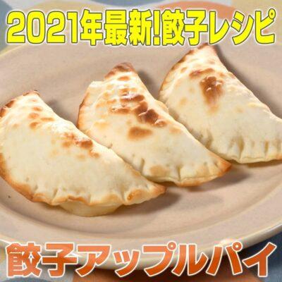 家事ヤロウ 激うま 餃子レシピ スイーツ餃子 餃子アップルパイ