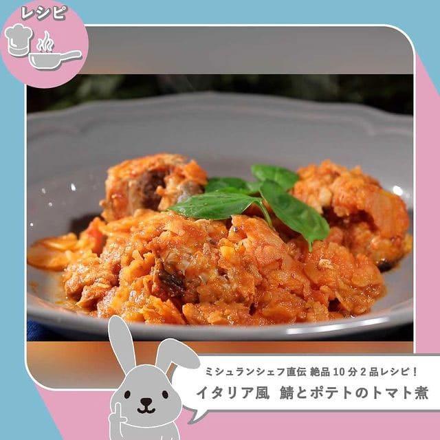 レシピ ラヴィット ミシュランシェフ ラビット 10分2品レシピ イタリアン ポテトチップ サバ缶